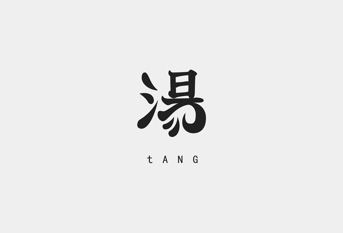 中文字体设计/asian font by bc huang