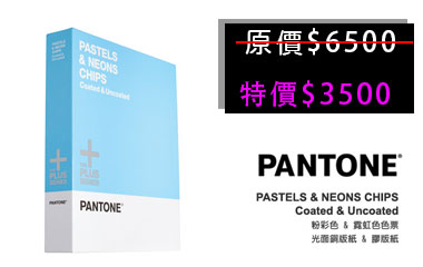 PANTONE PASTELS & NEONS CHIPS Coated & Uncoated 粉彩色 & 霓虹色色票 — 光面銅版紙 & 膠版紙 GB1304