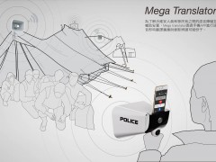 譯易 / Mega Translator