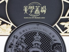 美學蓋論 Aesthetics of Manhole cover