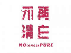 不再清白 no longer pure