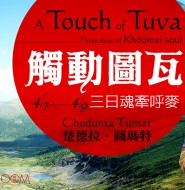 Touch of Tuva-觸動圖瓦EDM
