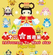 ★【十二西遊星】12 Journey To West star】